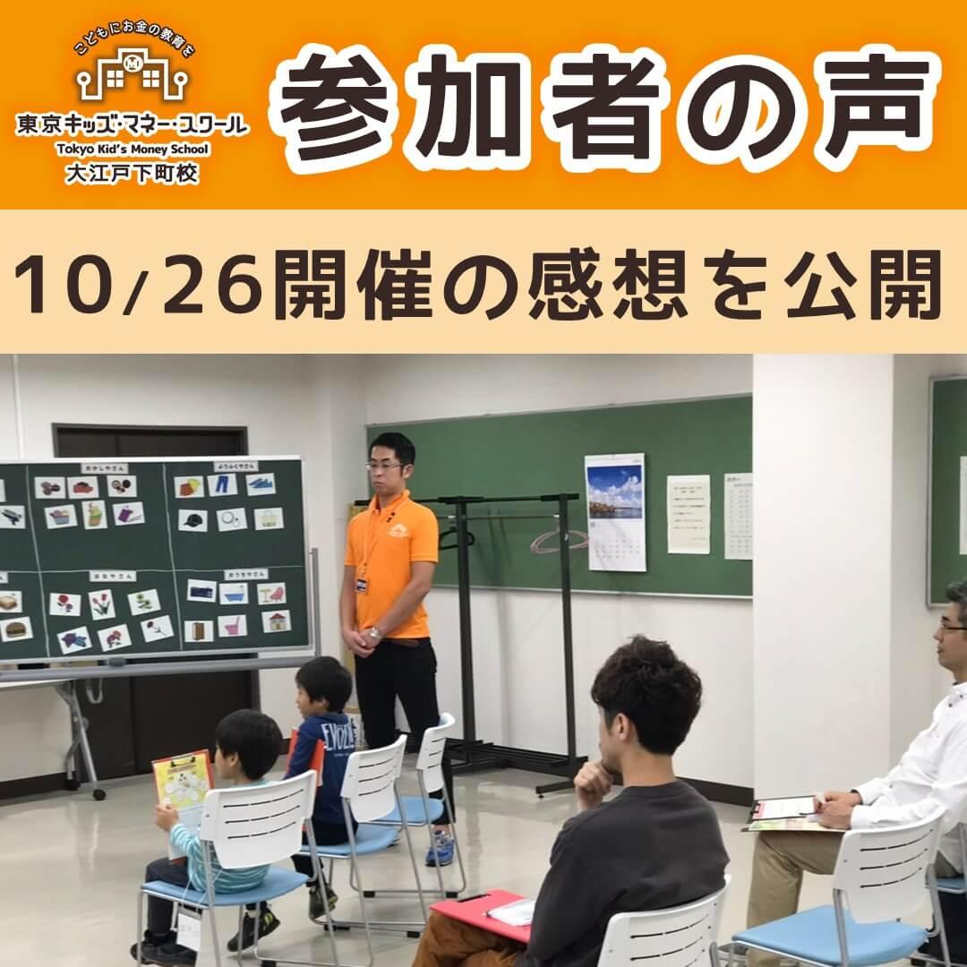 東京キッズマネースクール-2019年10月26日(参加者の声)-000