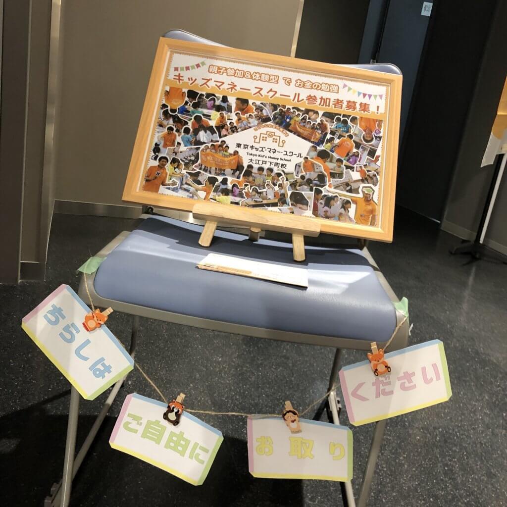 東京キッズマネースクール-2019年11月9日-001