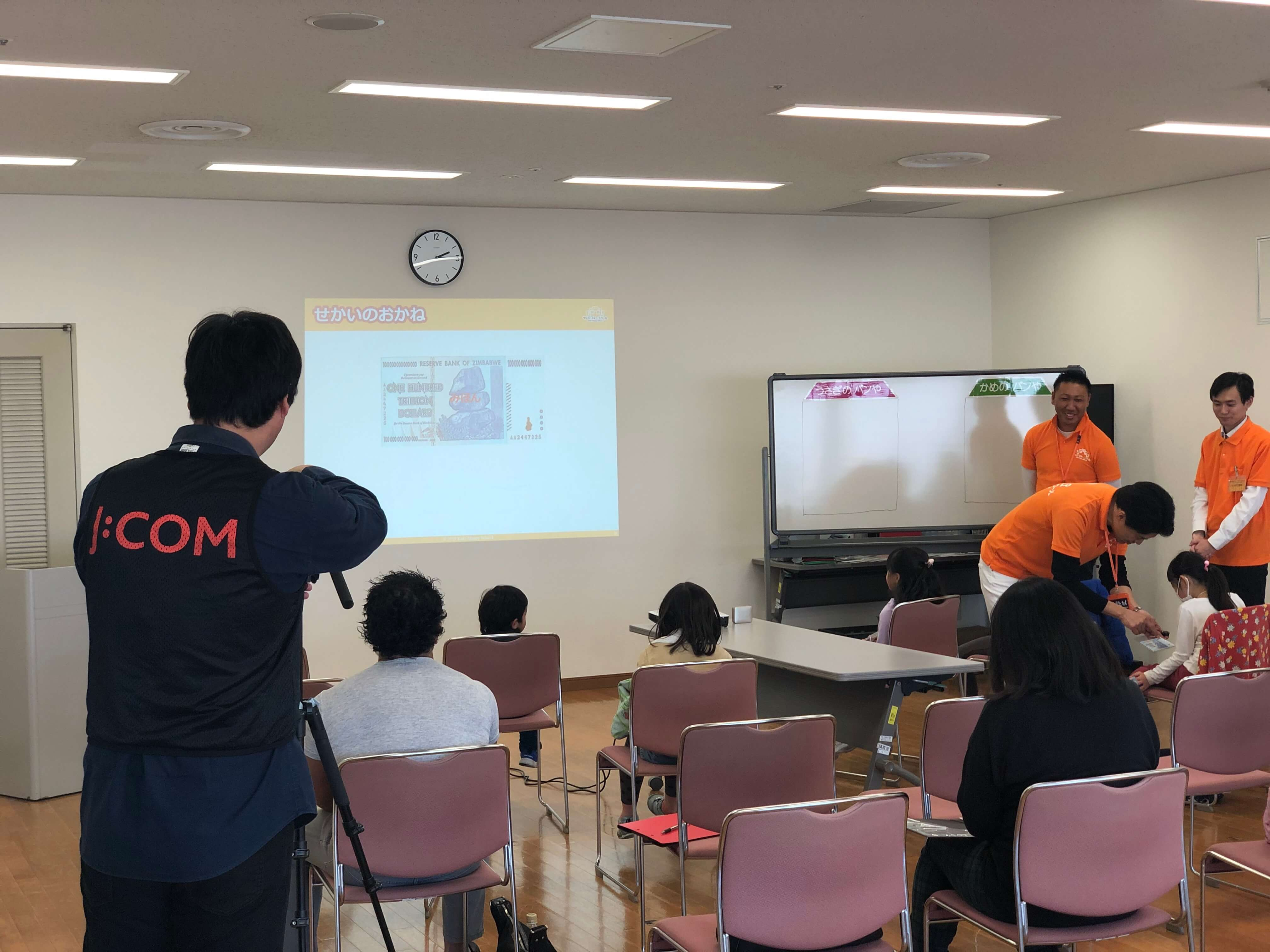 東京キッズマネースクール-2019年12月14日-JCOM_000